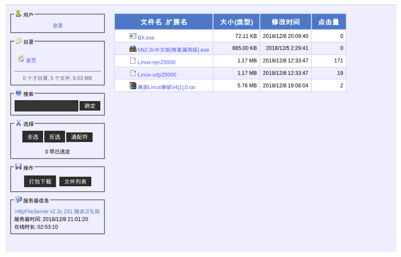 Chinese Http File Server